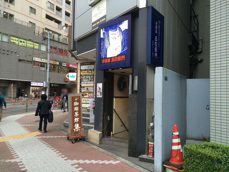 五右衛門 五反田駅前店