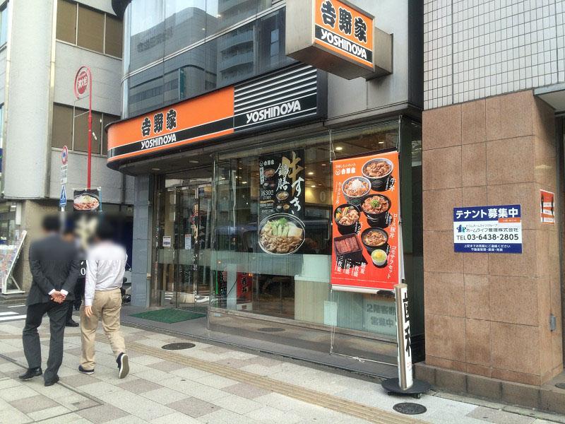 吉野家 西五反田1丁目店