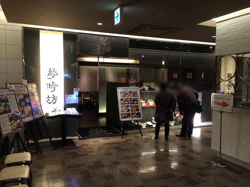 夢吟坊 レミィ五反田店