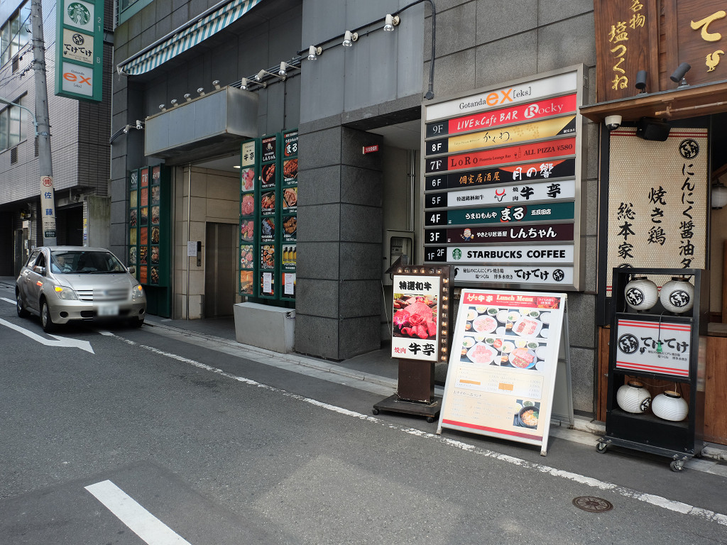 牛亭 五反田店
