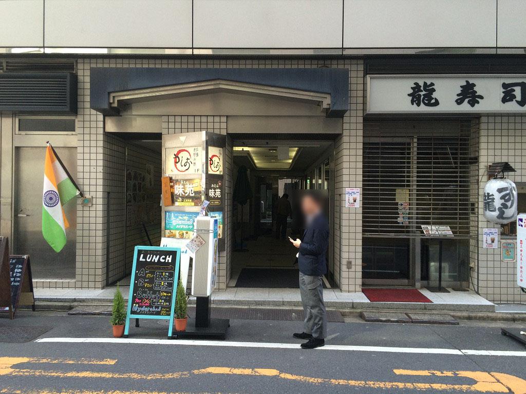 【閉店】ハイデラバード五反田東京