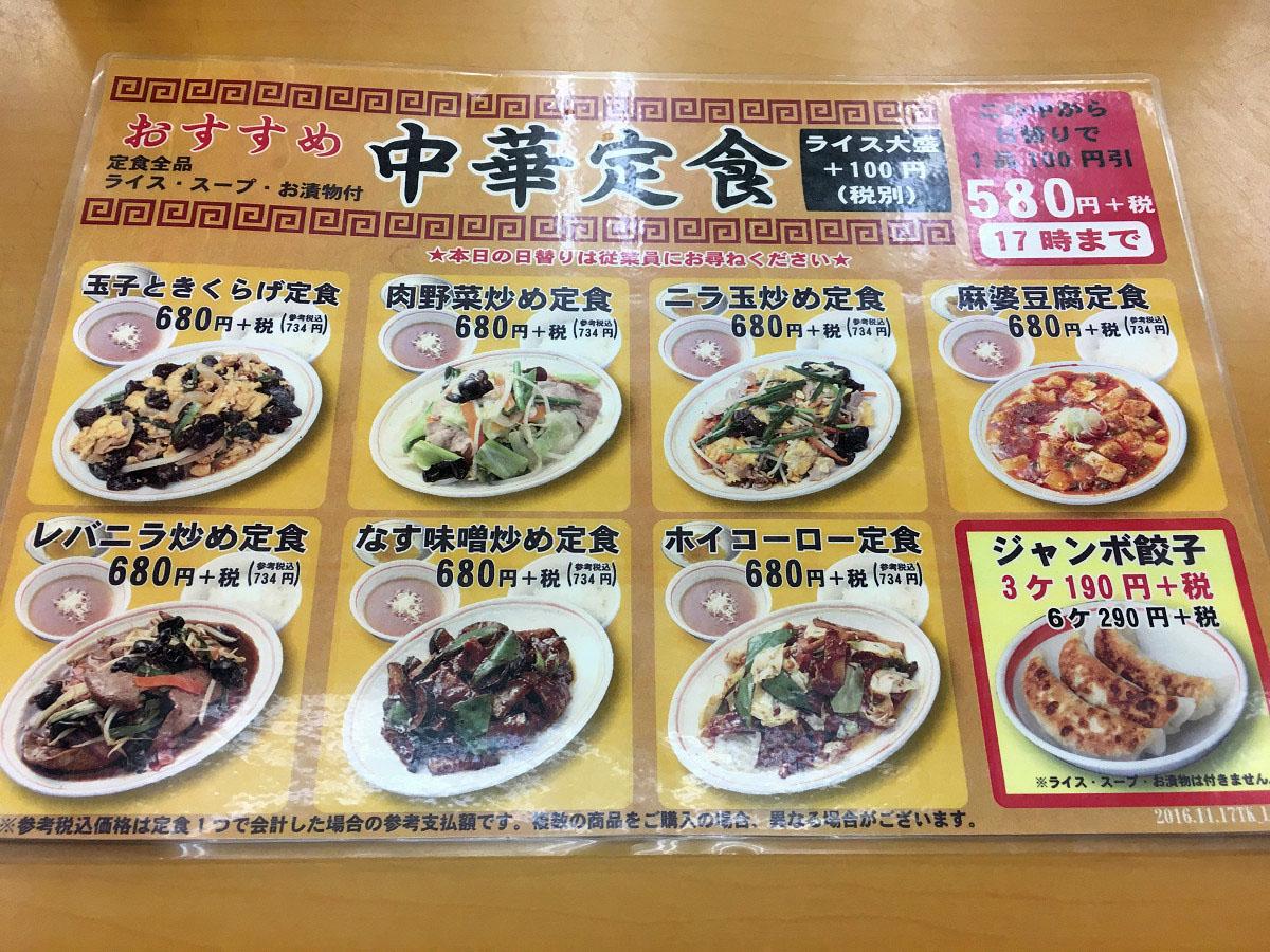 中華定食メニュー
