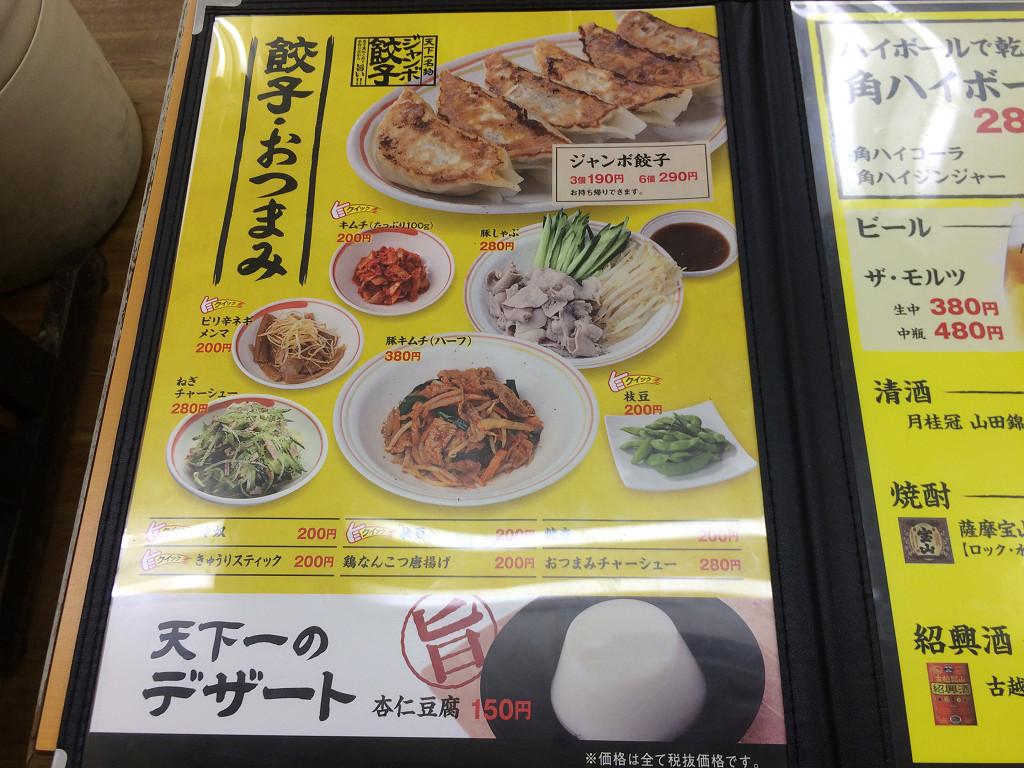 餃子・おつまみメニュー