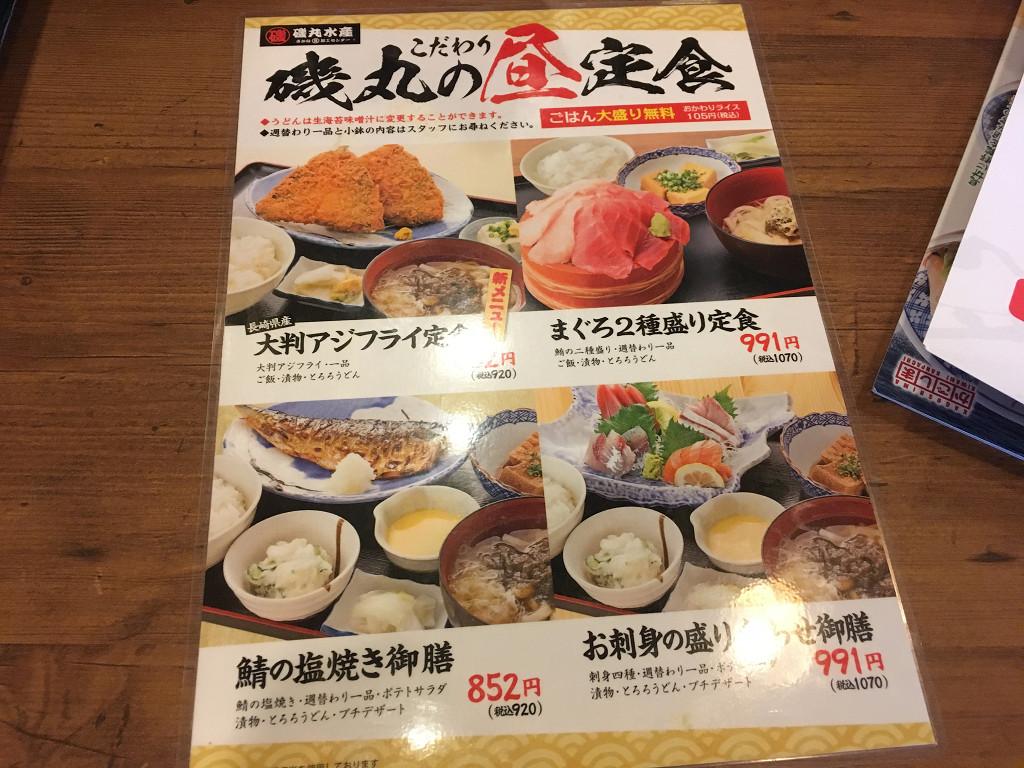 昼定食メニュー