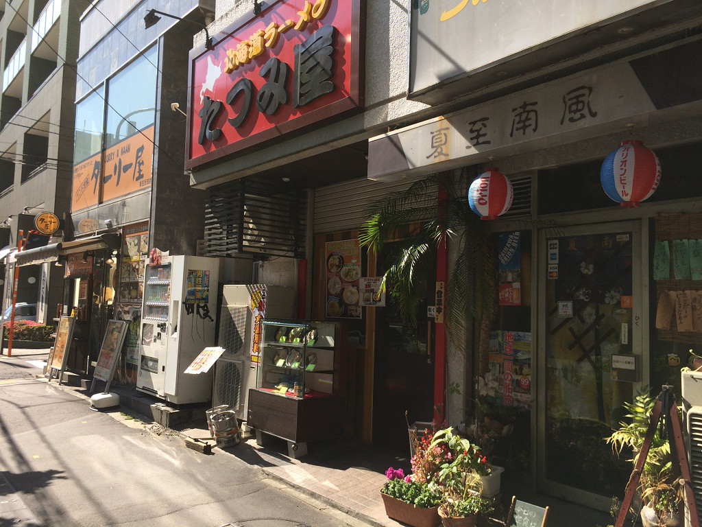 【閉店】北海道ラーメン たつみ屋 五反田店