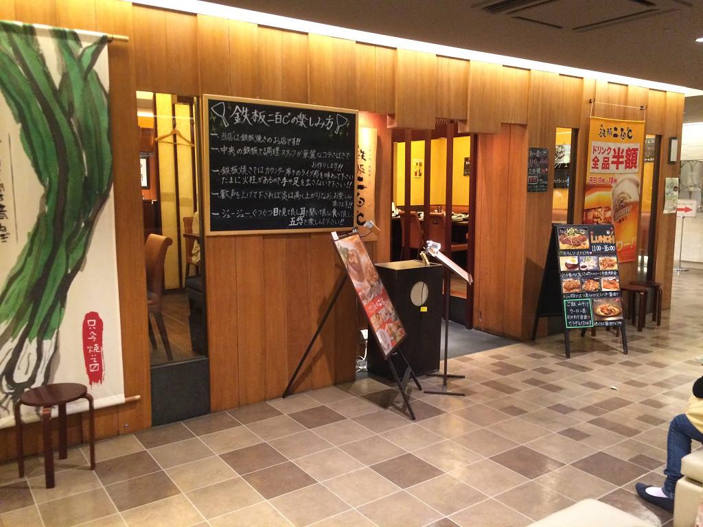 鉄板二百℃ 五反田店