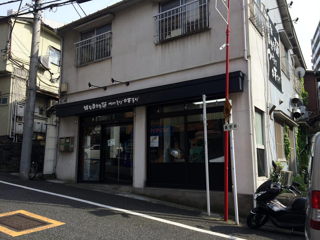 浜屋 五反田店