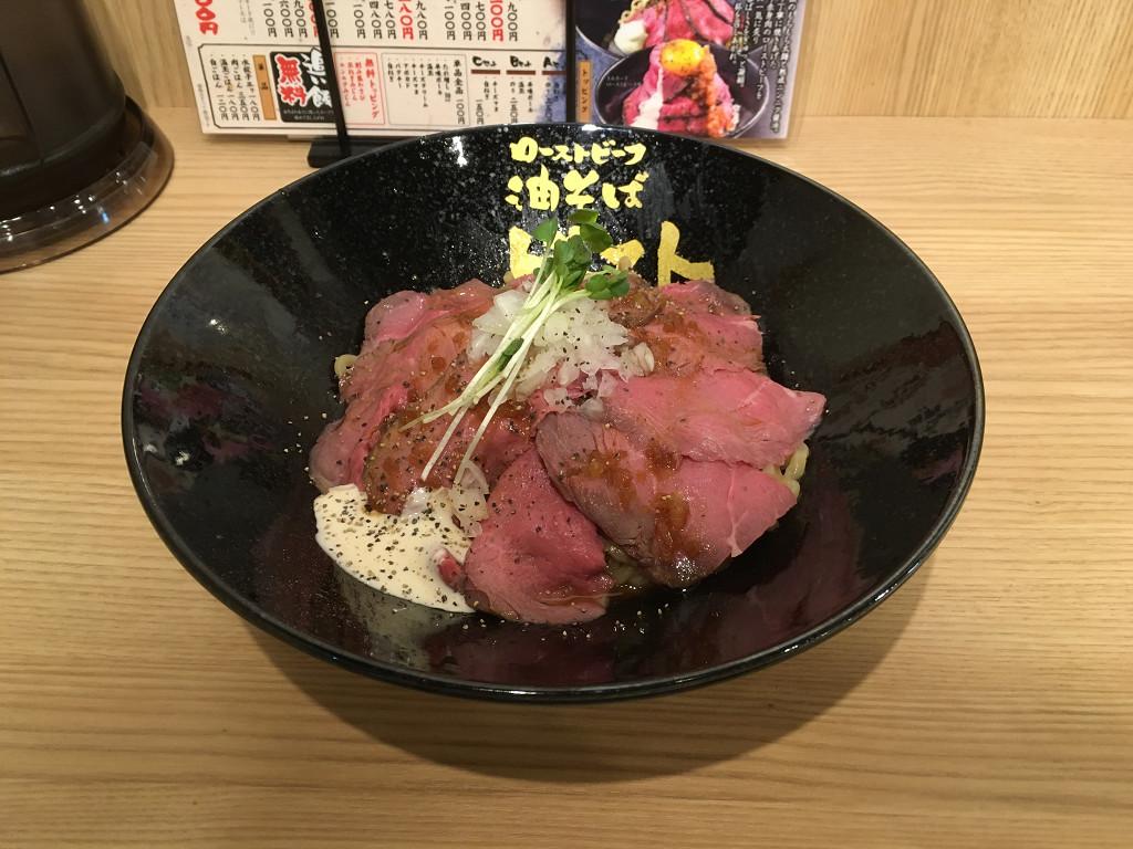 ローストビーフ油そば ビースト 五反田店