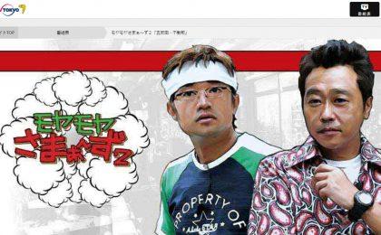 モヤモヤ五反田・不動前 2016年11月13日放送の「モヤモヤさまぁ~ず2」で紹介された五反田グルメ情報