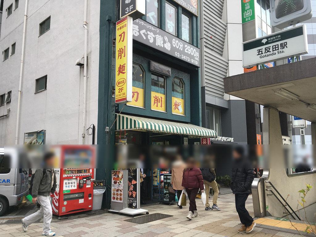顧の店 刀削麺