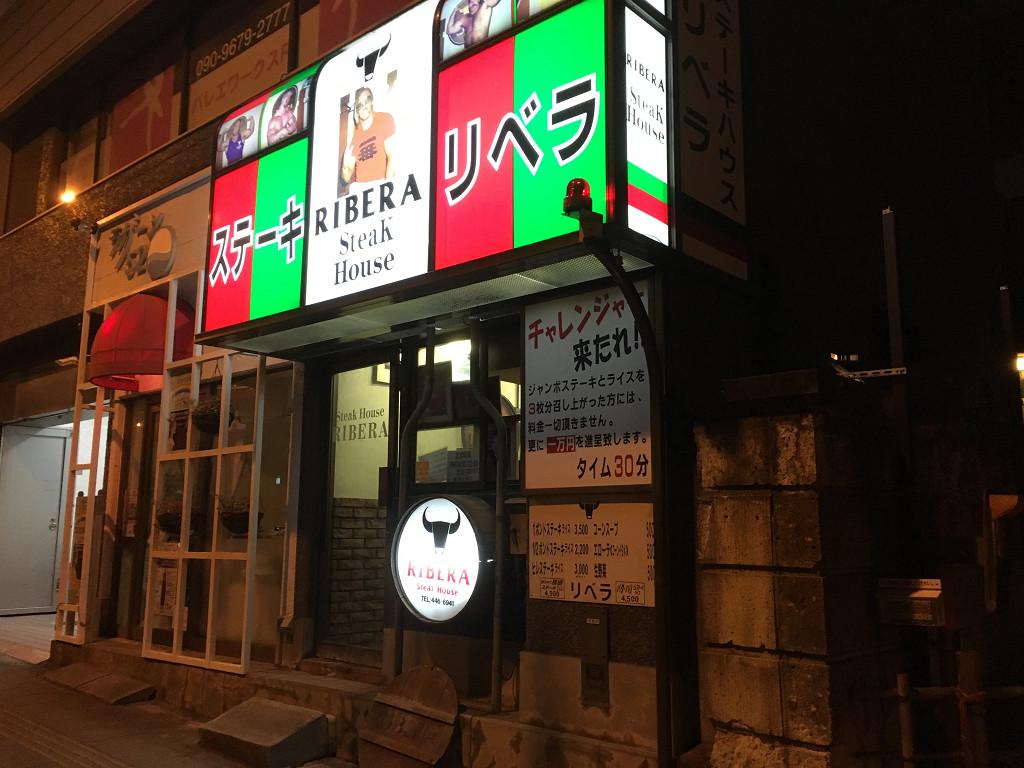 ステーキハウス リベラ五反田店【ランチ営業なし】