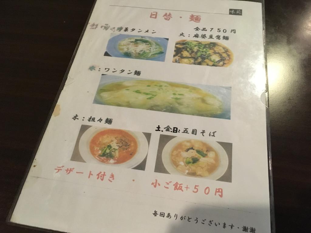 日替わり麺メニュー