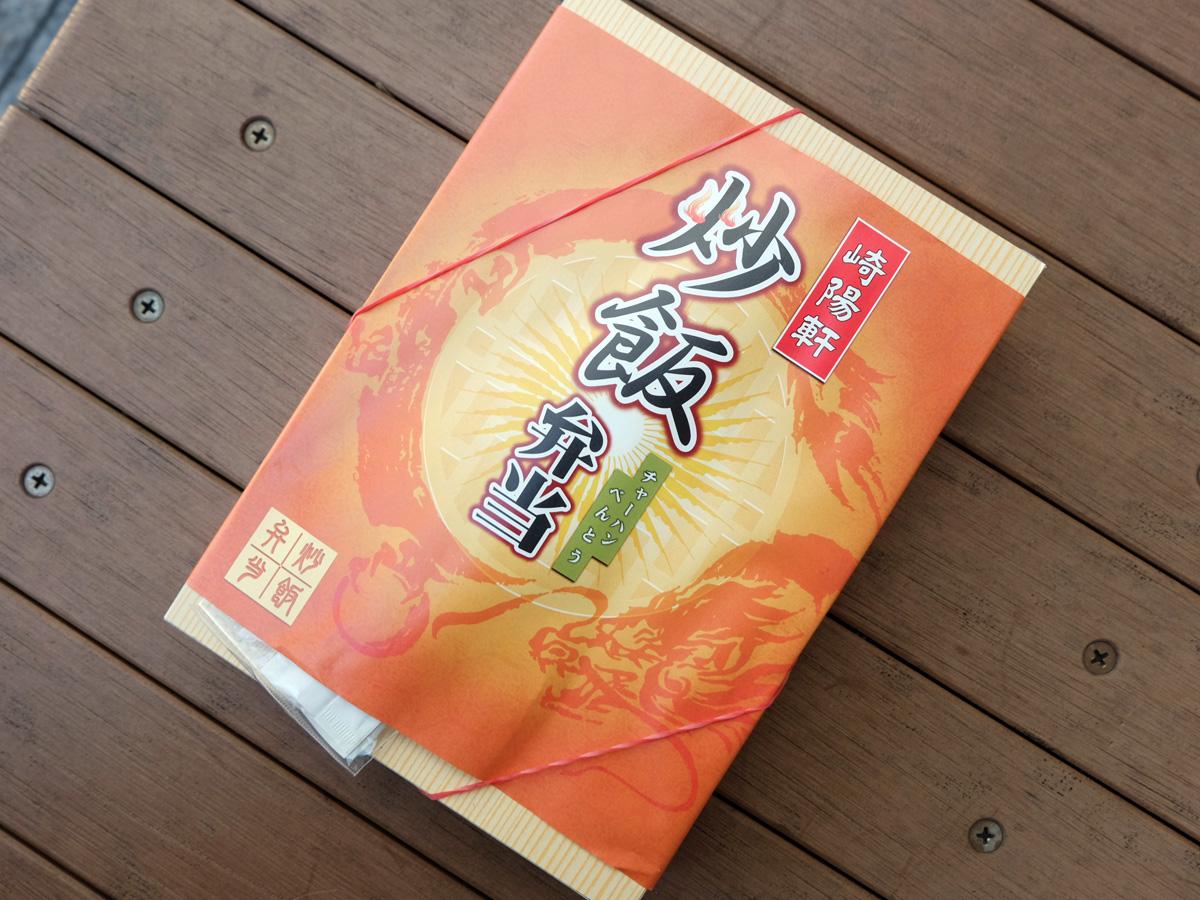 炒飯弁当のパッケージ