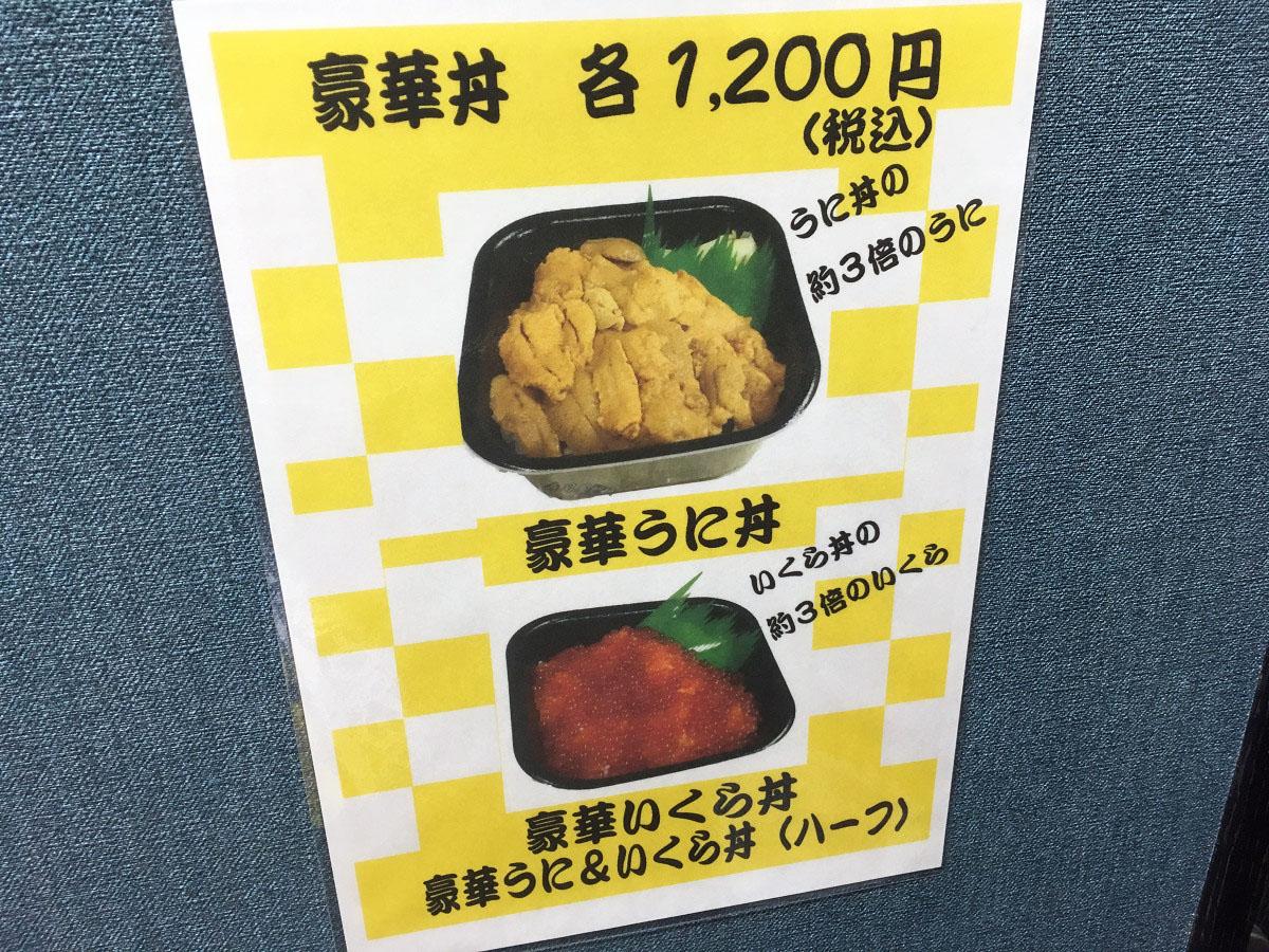 豪華丼メニュー
