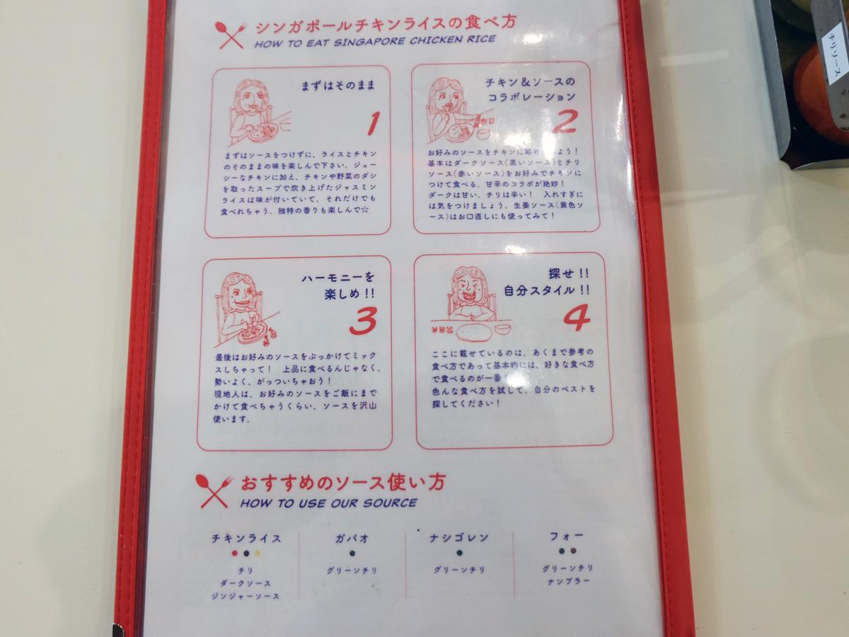 シンガポールチキンライスの食べ方ガイド