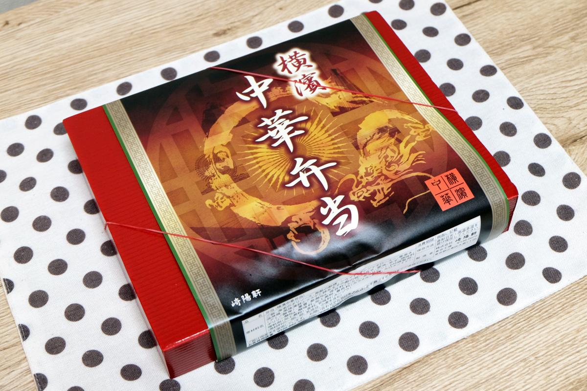 横濱中華弁当のパッケージ