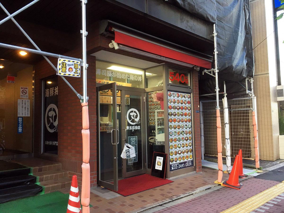 丼丸 彩+ 東五反田店