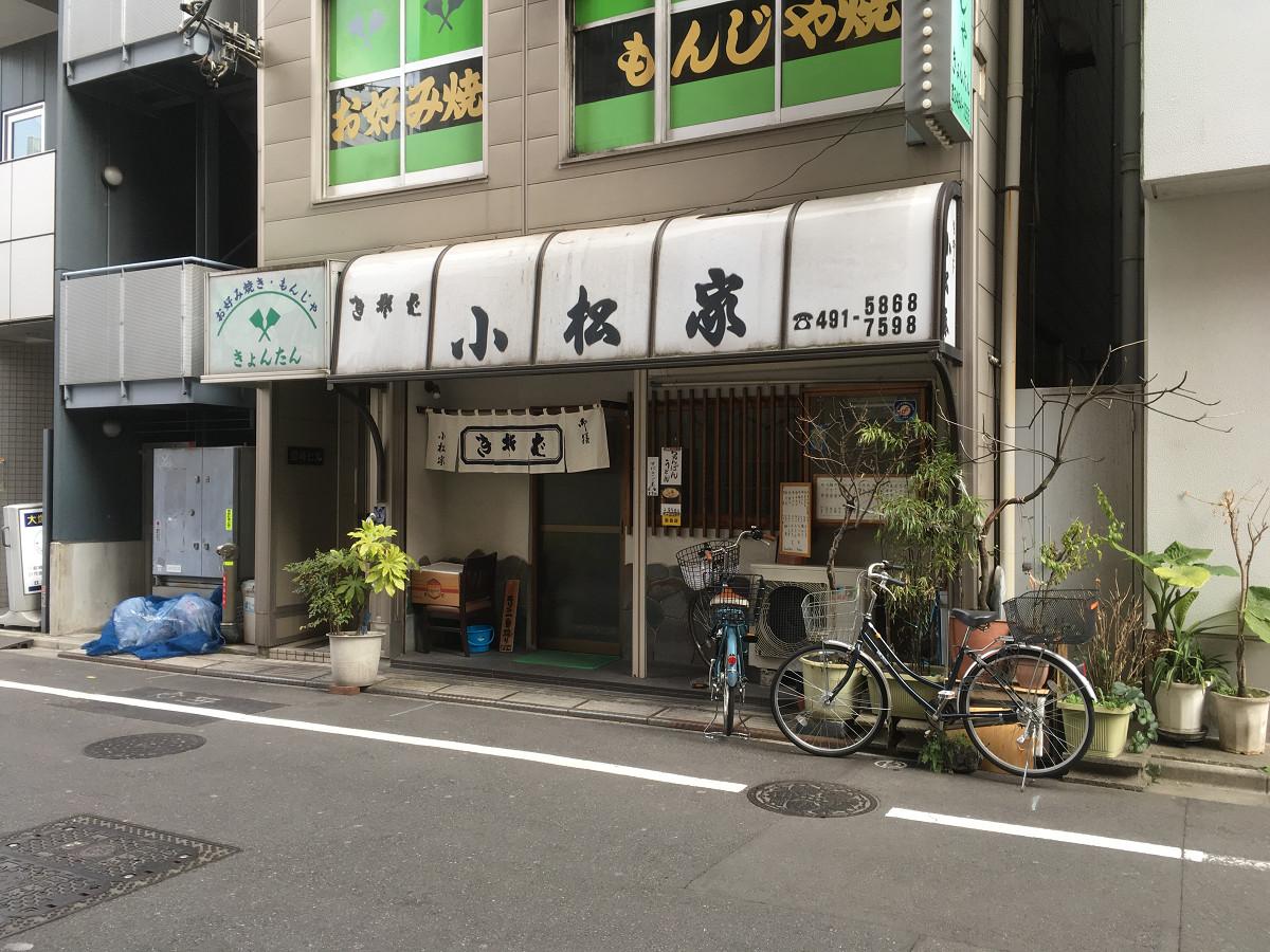小松家そば店