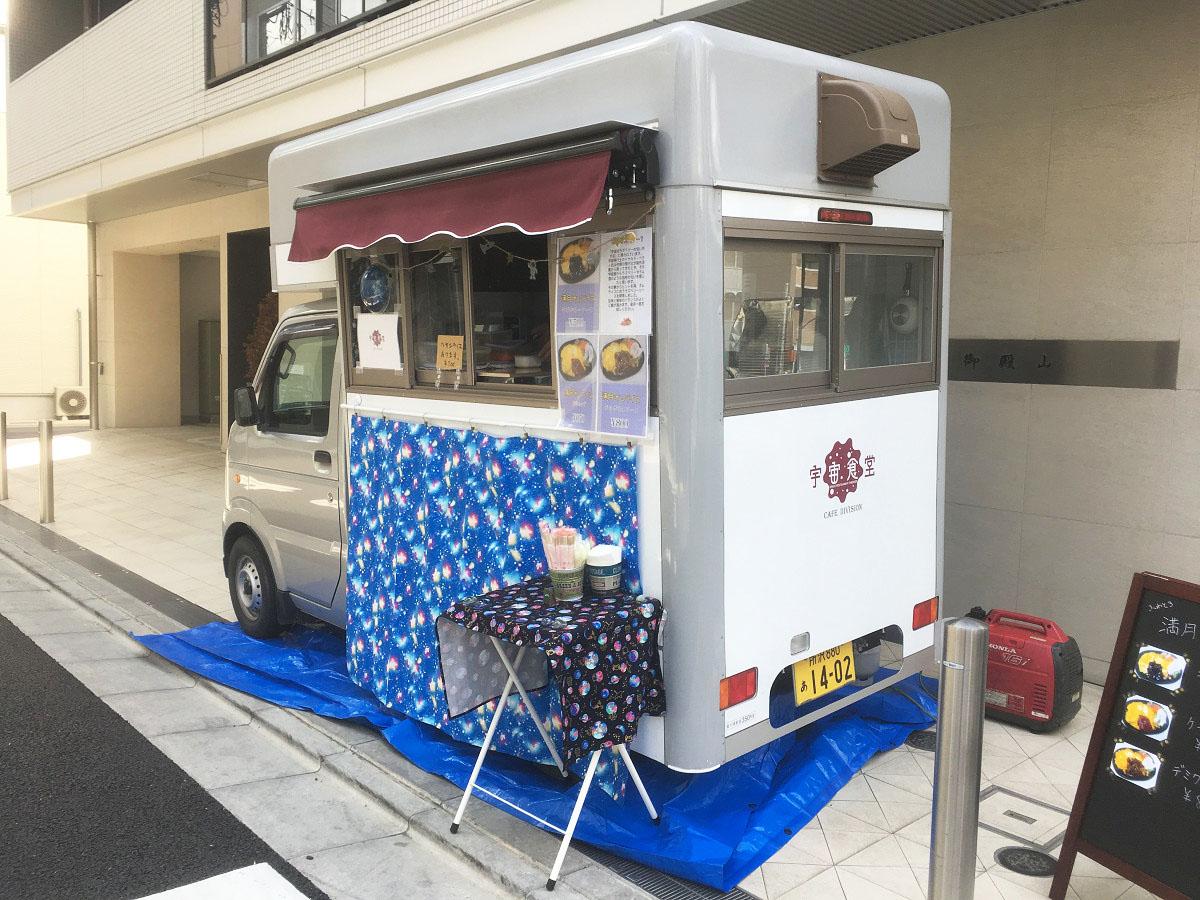 キッチンカー 宇宙食堂 Cafe Division