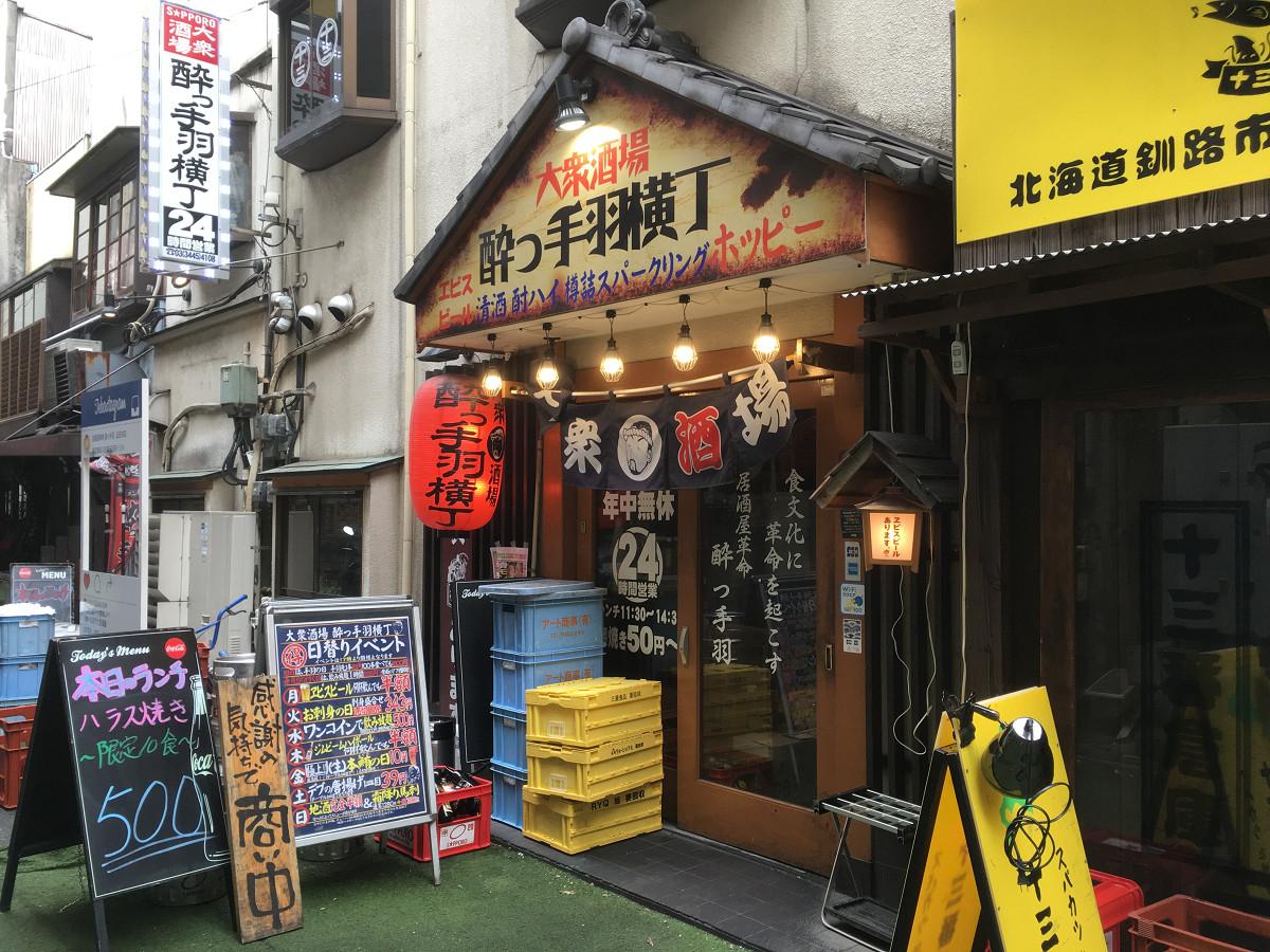 店舗写真 酔っ手羽横丁 五反田店