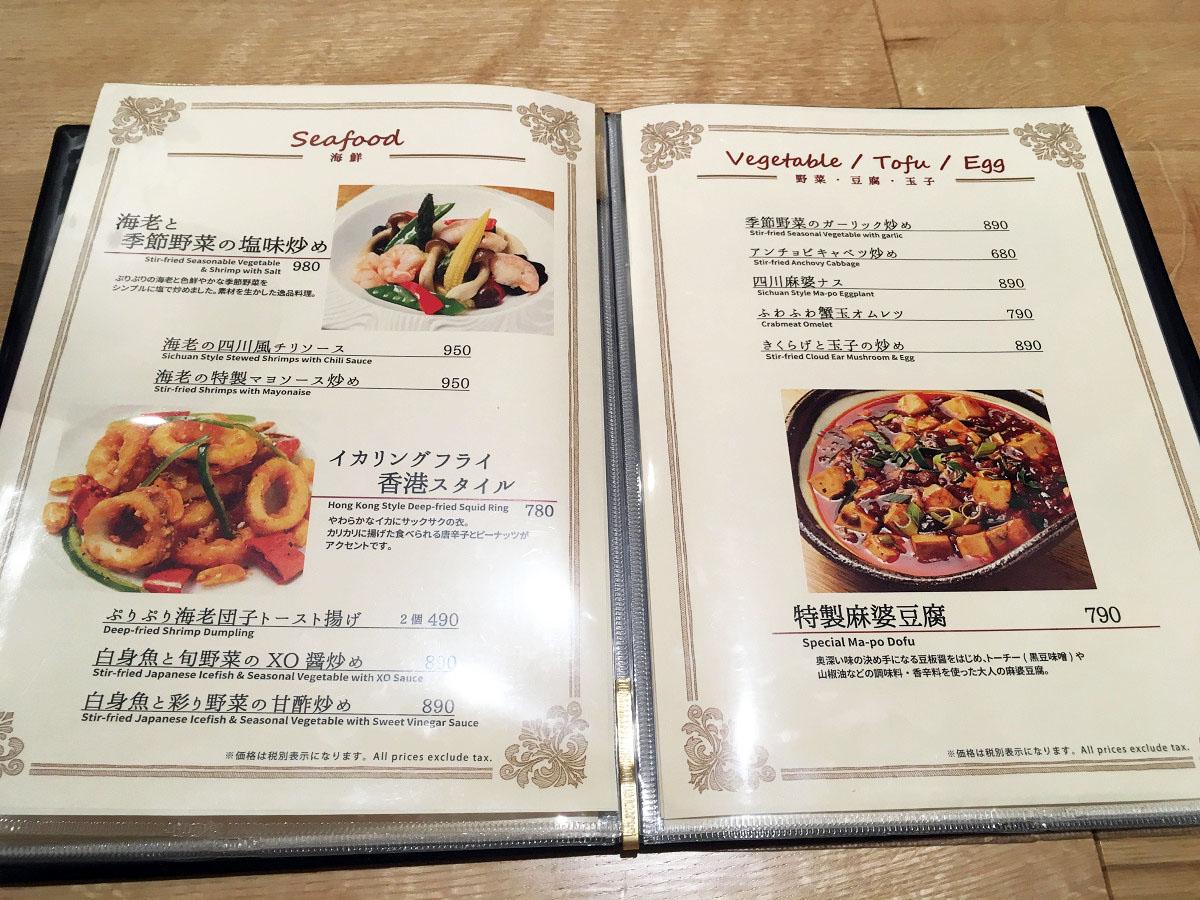 海鮮・野菜メニュー