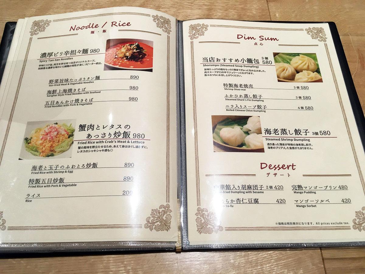 麺類・ライスメニュー(2017年7月)