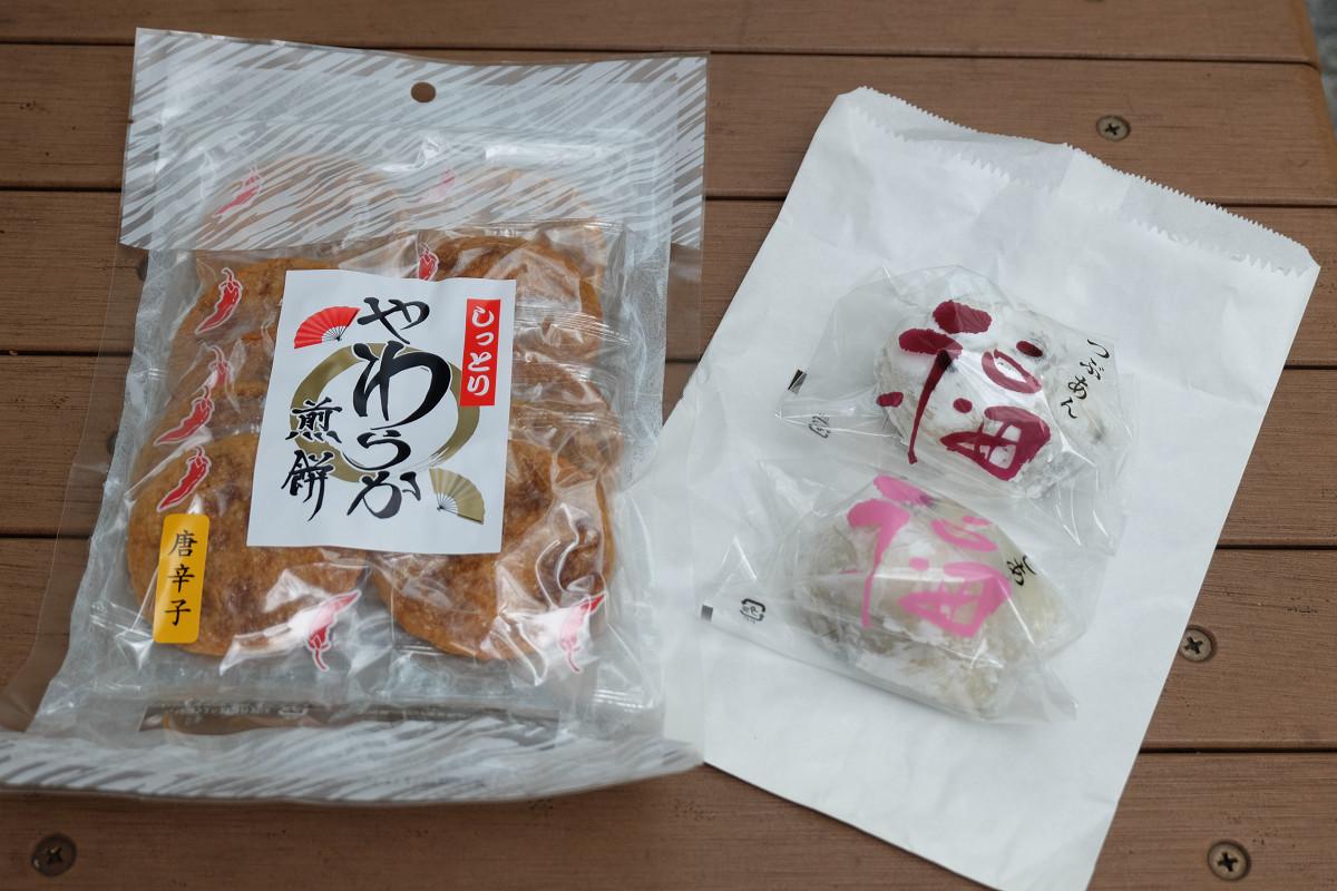 しっとりやわらか煎餅(唐辛子)、大福