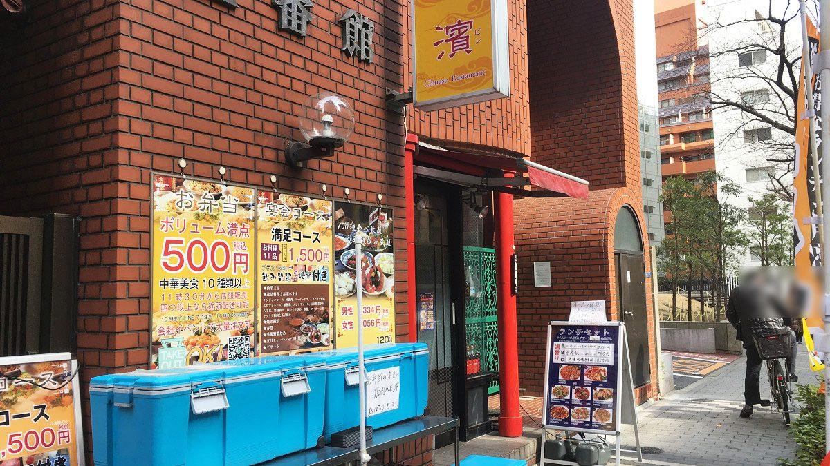 五反田駅側