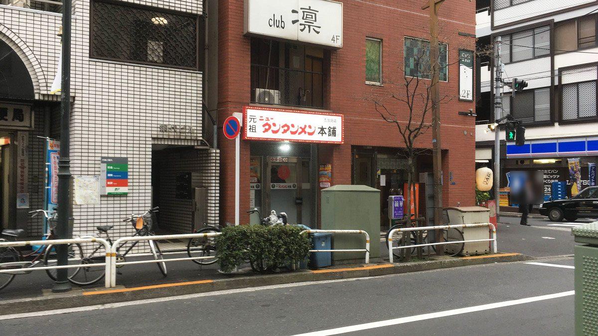 店舗写真 元祖ニュータンタンメン本舗 五反田店