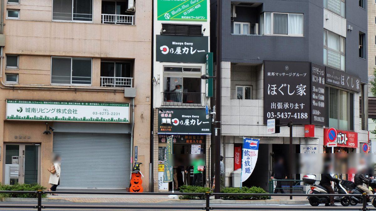 店舗写真 日乃屋カレー 西五反田店