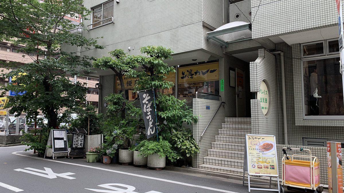 店舗写真 上等カレー 五反田店