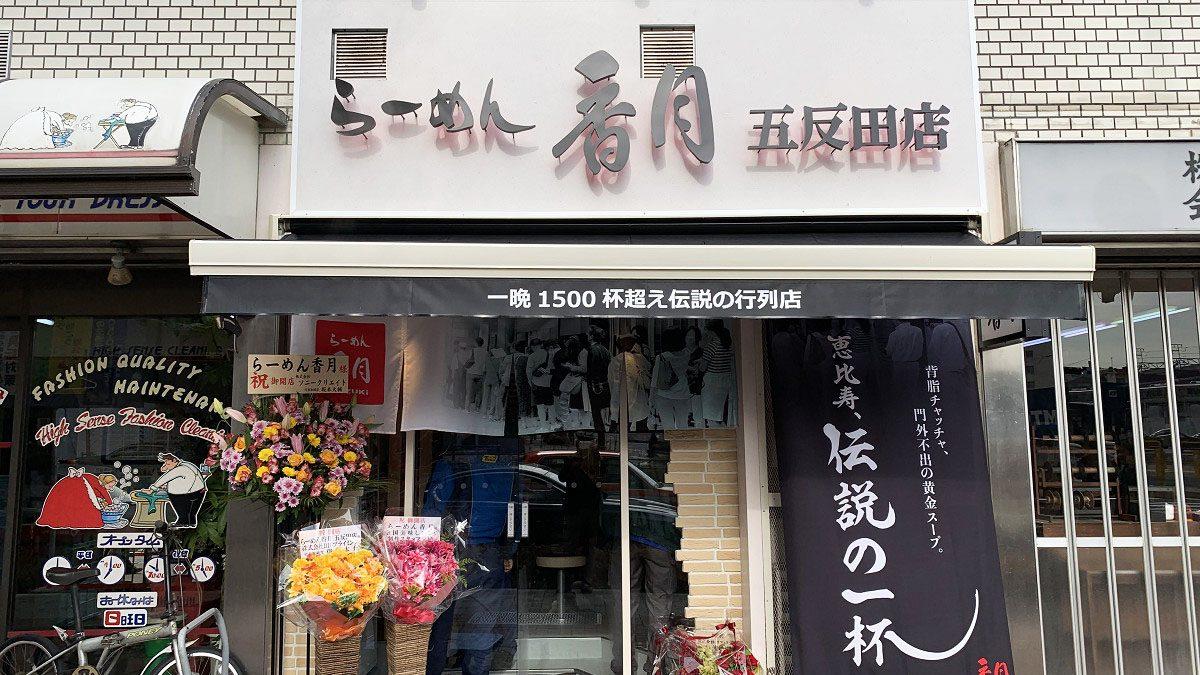 店舗写真 らーめん香月 五反田店
