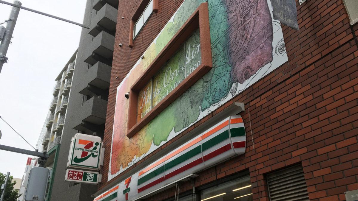 店舗の入っているビル セブン-イレブン 東五反田2丁目店