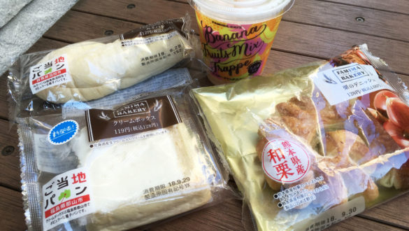 栗のディニッシュ、みそパン、クリームボックス 税込合計681円(2018年9月)