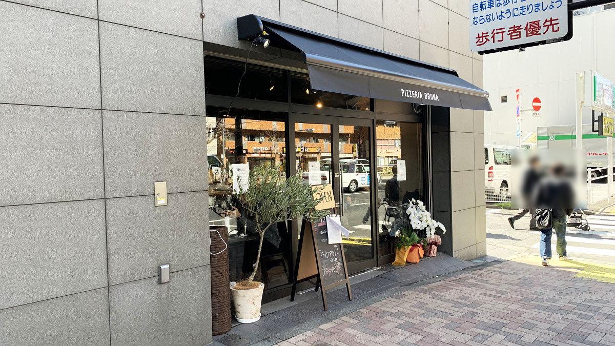 道路側 店舗写真 ピッツェリア ブルーナ