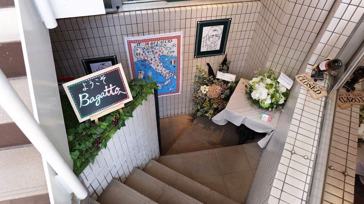 階段 Bagatto(バガット)