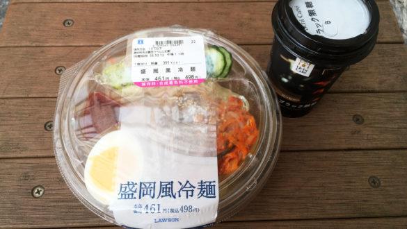 盛岡風冷麺、ウチカフェ ブラック無糖 税込合計625円(2018年10月)
