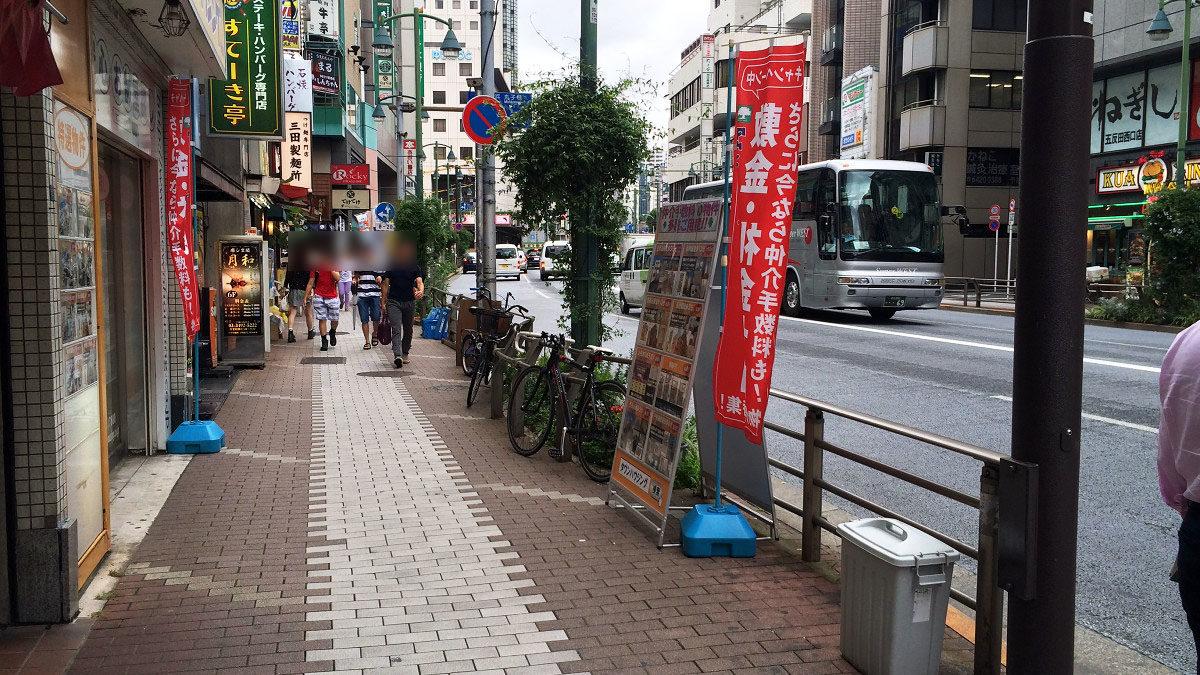 大通り かづ屋 五反田店