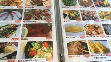 魚料理メニュー