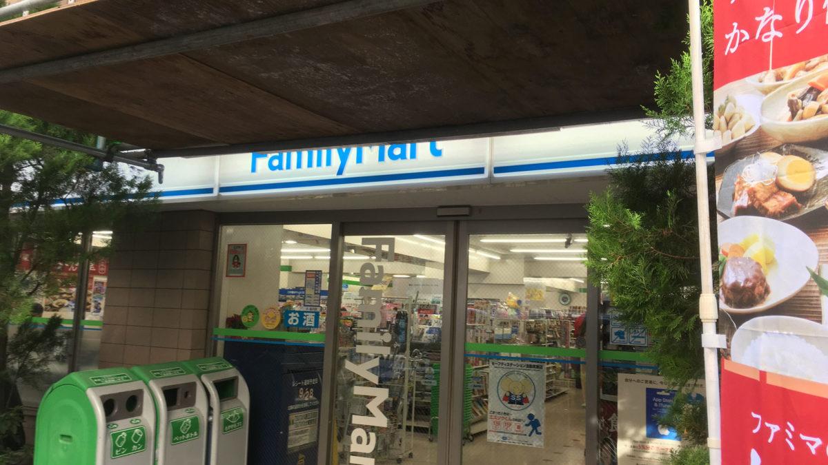 店舗写真 ファミリーマート 東五反田郵便局東店
