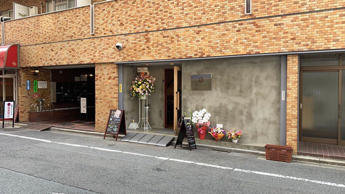 店舗写真 h:armonia(アルモニア)