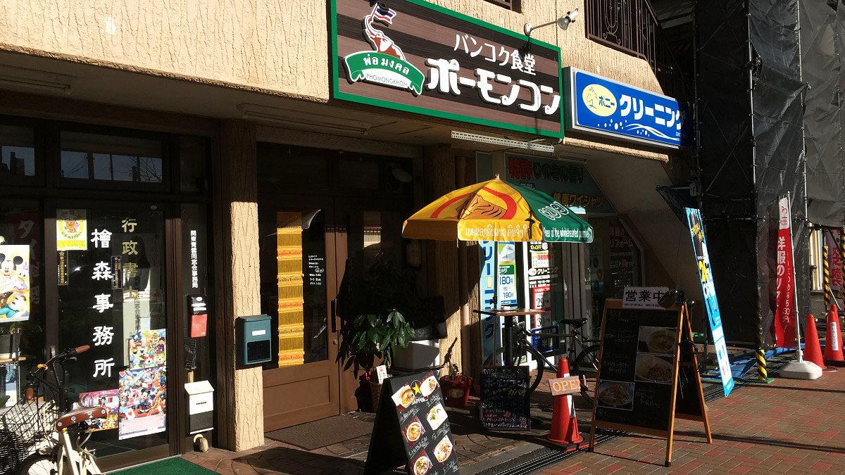 店舗写真 バンコク食堂 ポーモンコン