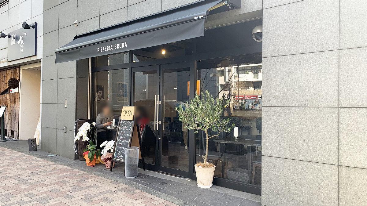 店舗写真 ピッツェリア ブルーナ