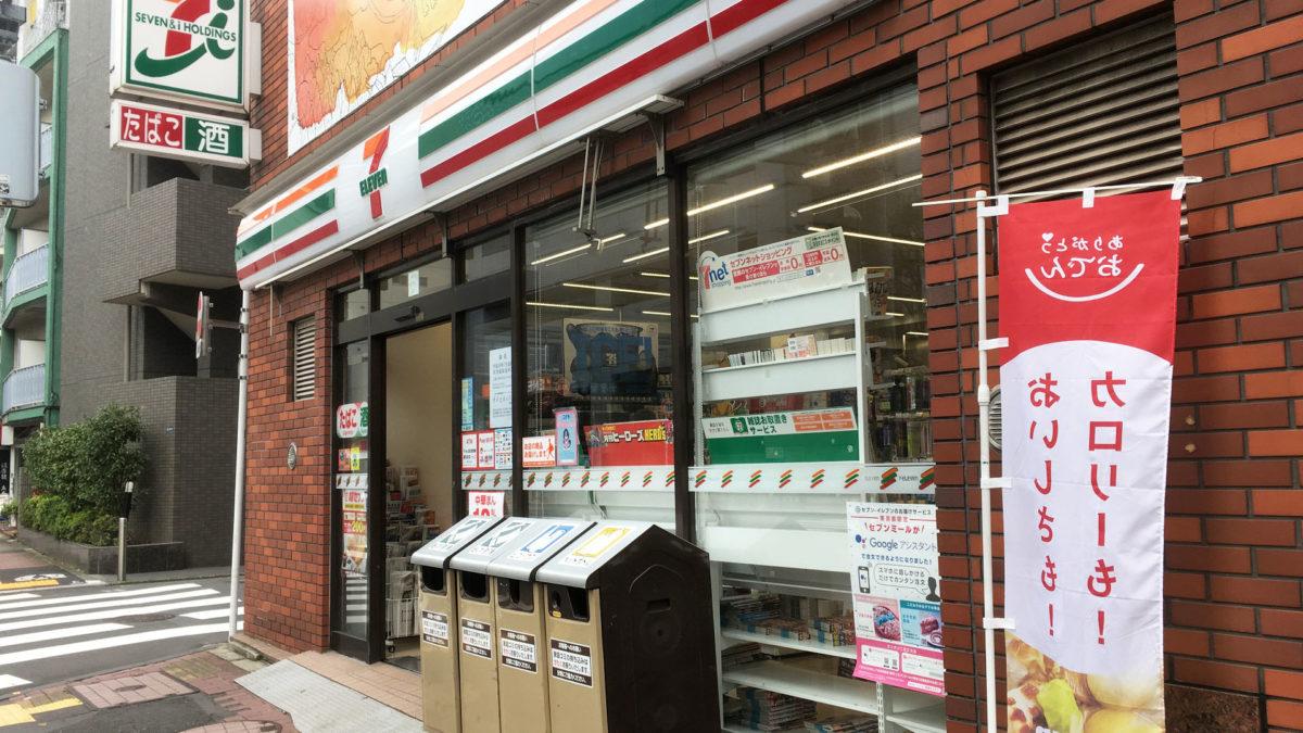 店舗写真 セブン-イレブン 東五反田2丁目店