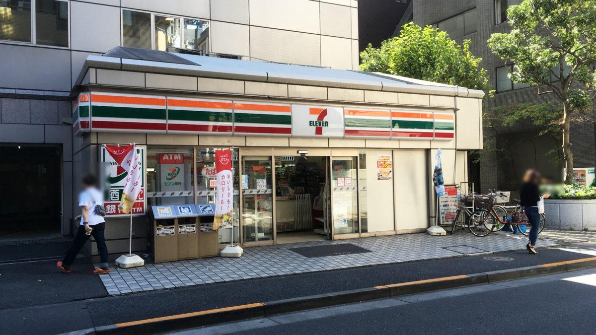 店舗写真 セブン-イレブン 西五反田2丁目店