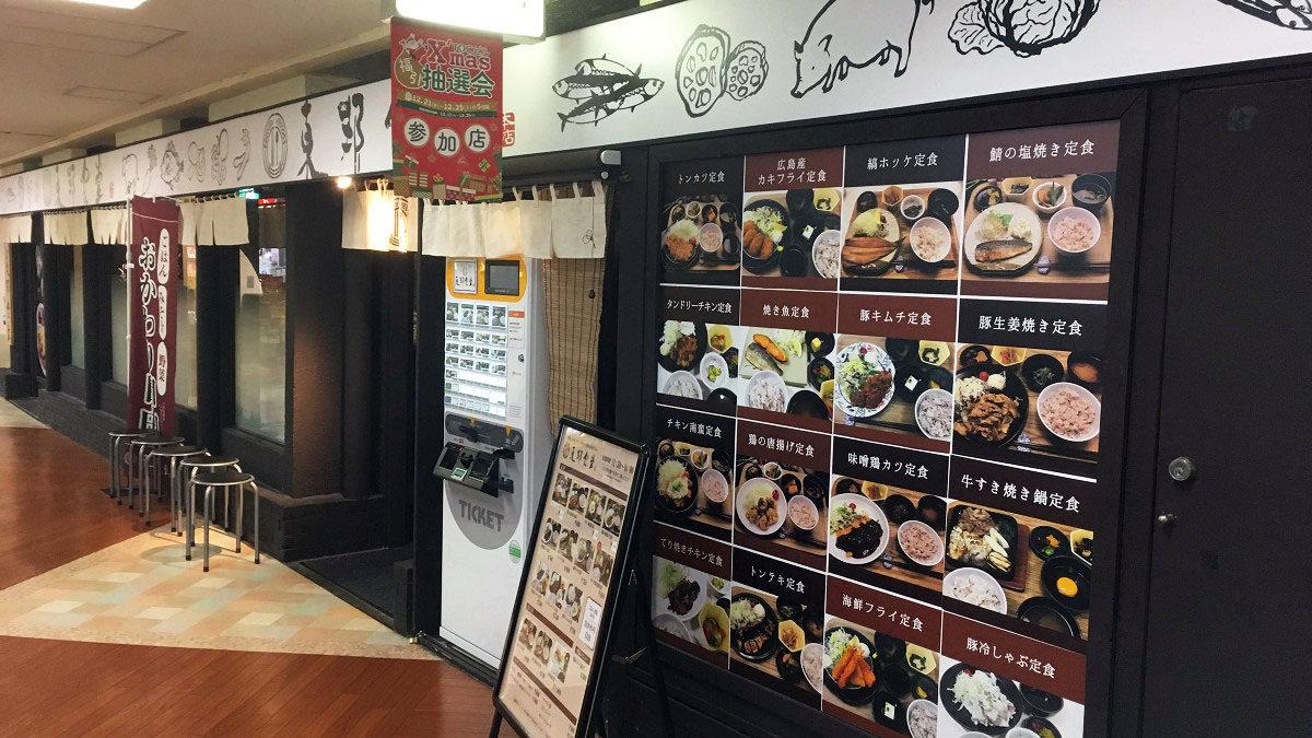 店舗写真 東邦食堂 五反田TOC店