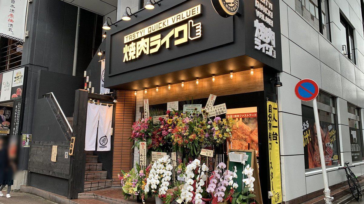 店舗写真 焼肉ライク 五反田西口店