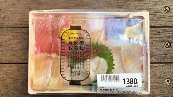 五反田ちらし 税込1980円(2020年9月)